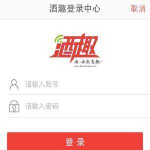 杭州酒趣科技酒水店铺管理 进销存 CRM客户管理软件