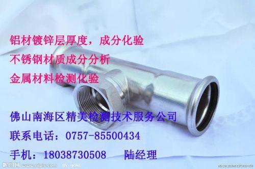东莞广州Simn系钢材质分析成分检测