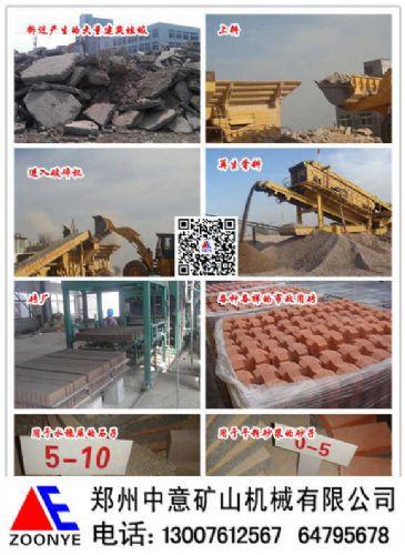 浙江绍兴最新科技水泥混凝土路面破碎处理生产线设备,舟山移动式建筑
