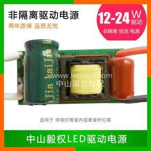 12W-18W球泡灯驱动电源 内置非隔离LED驱动电源 中山LE