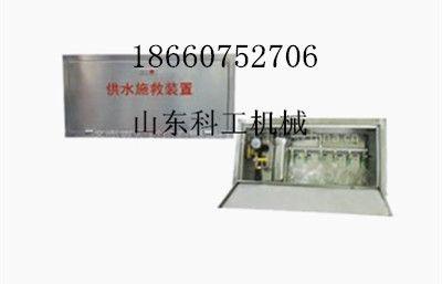 压水自救装置   井下专用压水自救装置品质上乘