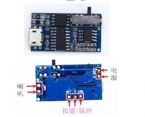 童车语音模块 USB下载语音