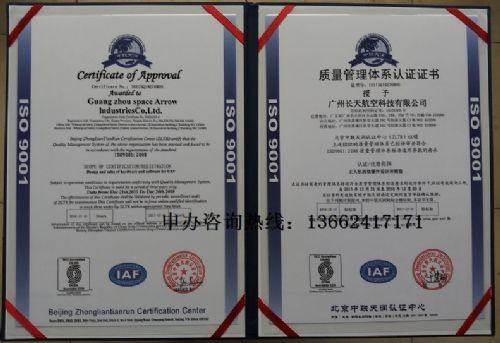 食品机械行业办理ISO9001认证一般由哪些途径获得