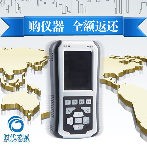 LC-100 点检仪点检系统 设备点检 设备点检系统