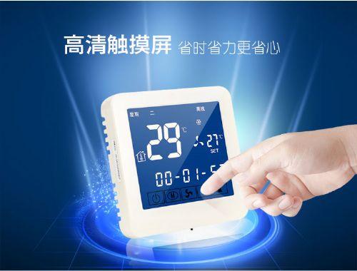 春泉WiFi云温控器中央空调风机盘管智能开关