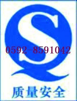 厦门漳州龙岩莆田南平三明宁德食品企业生产许可证办理SC认证QS