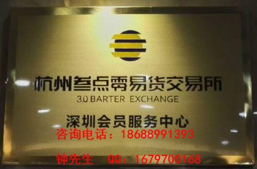 杭交所杭州3.0招商代理+熊猫金银币+杭交油+杭交铜投资理财