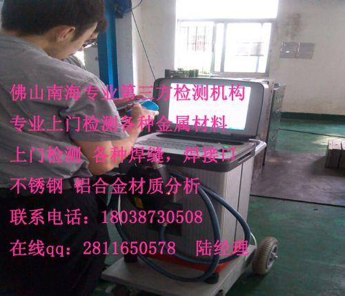 深圳XRF钢材现场成分测试