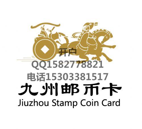 九州邮币卡开户高返佣