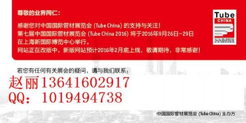 第7届上海管材展(2016)2016年9月上海管材展钢材展