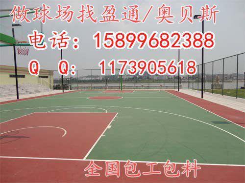 楚雄硅PU篮球场材料厂家/禄丰县硅PU篮球场材料厂家