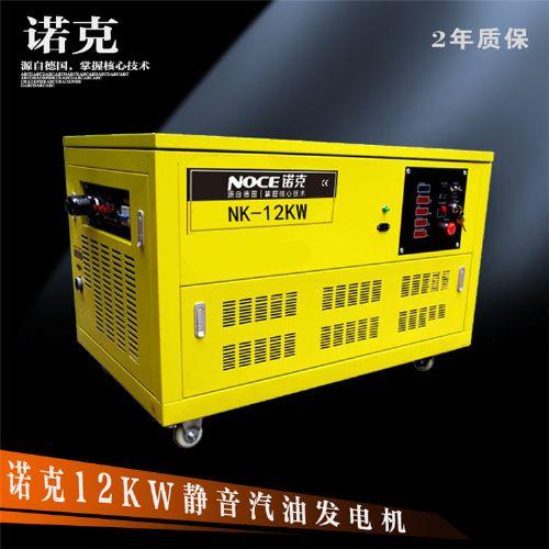 小型燃气发电机组NK-12KW