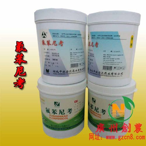 氟苯尼考原粉,揭阳水产药批发
