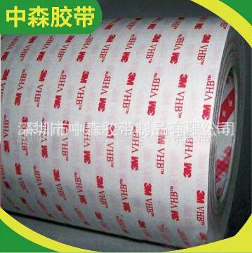 供应3M4955VHB泡棉双面胶胶带