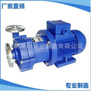 供应 磁力驱动泵