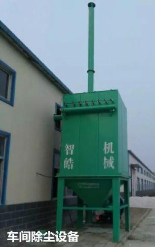 智皓订做车间粉尘净化设备,工业废气处理设备