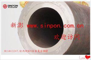 耐腐蚀双金属复合管,内衬镍基合金复合管