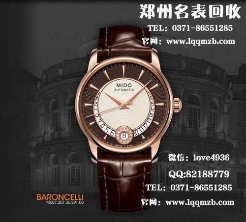 瑞士美度Mido手表回收郑州回收二手美度手表价格