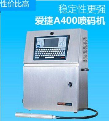 广州伟迪捷喷码机、食品喷码机