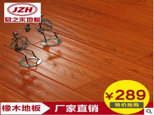供应纯实木橡木仿古复合地板