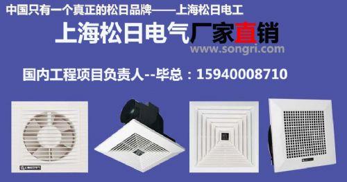 松日排气扇 墙式换气扇窗式 超薄4寸静音 厨房油烟卫生间排风扇