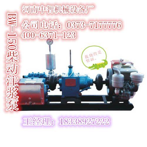 注浆泵中智重工注浆泵施工技术指导