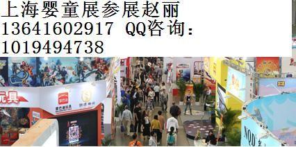 中国国际玩具展(2016上海)2016年上海幼儿园国际玩教具