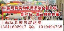 上海(2016)10月上海木制玩具展,(中国)上海木制玩具展