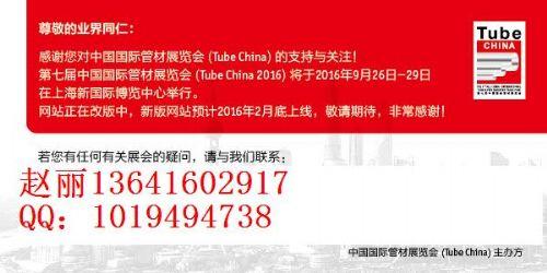 2016年上海国际管材展/2016中国国际管材展(钢材展)
