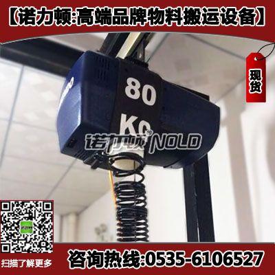 80kg电动平衡器现货【防超载保护/保质1年】诺力顿