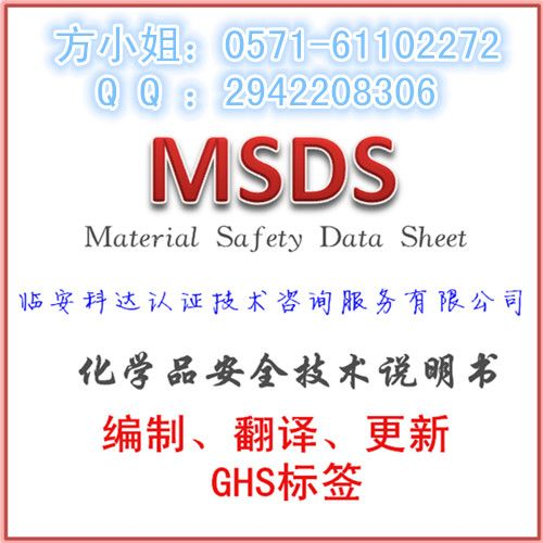 硫化剂MSDS编号查询,MSDS报告检测