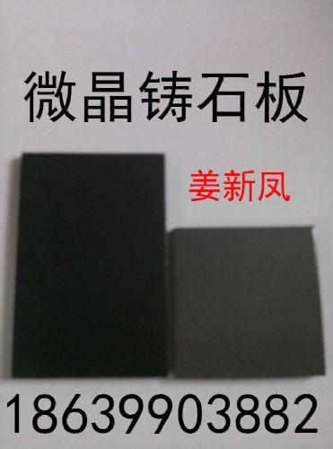 微晶板、压延微晶板、微晶板厂家供应四川8