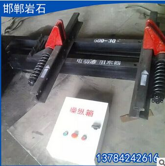 矿用电动液压阻车器