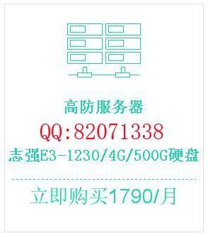 韩国高防服务器租用并发处理方案联系非凡在线QQ:82071338