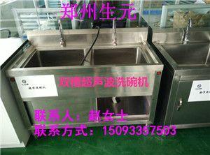 供应生元厂家生产超声波洗碗机    单槽洗碗机价格