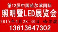 2016中国(哈尔滨)国际照明展 照明灯饰展2016年展会