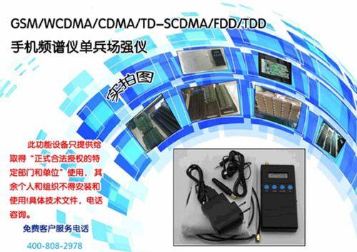 手机频谱仪单兵场强仪TDD/FDD腰带型天线+单兵