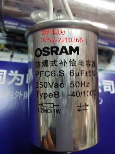 s 金卤灯钠灯补偿电容器 12uf 原装正品欧司朗hid pfc 15.