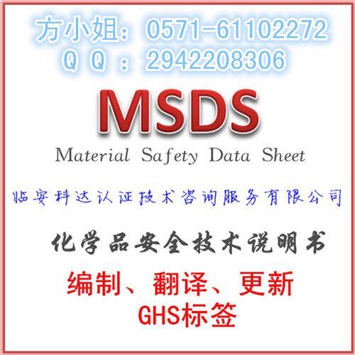 抗氧剂MSDS要到哪里去做,做一份MSDS要多久