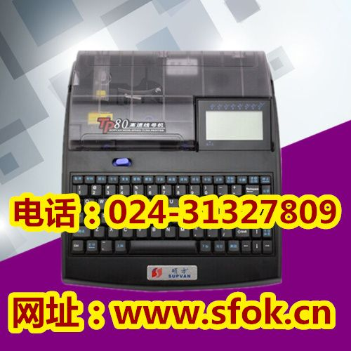 沈阳硕方线号机TP80 线缆号管打印机线标打号机