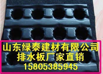 忻州地下室防渗排水板车库屋顶花园排水板