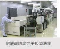 AG防眩玻璃设备-自动化玻璃清洗机-防腐蚀玻璃蚀刻机|玻璃清洗机