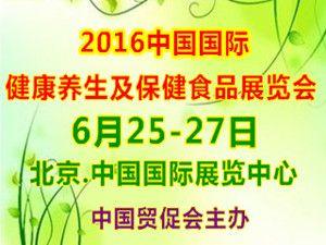 2016北京功能保健食品展览会