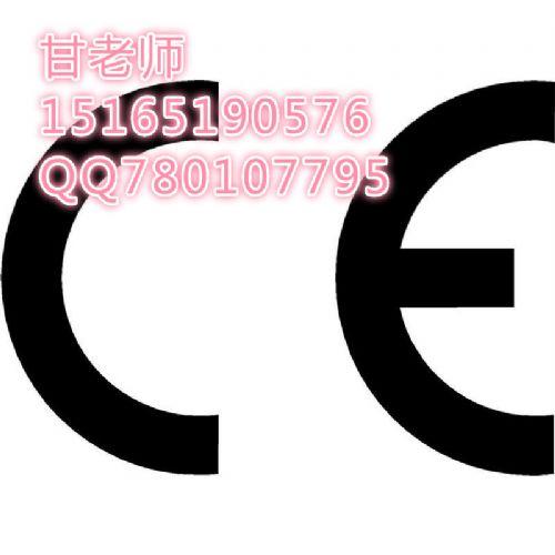 济南CE认证流程,CE认证材料