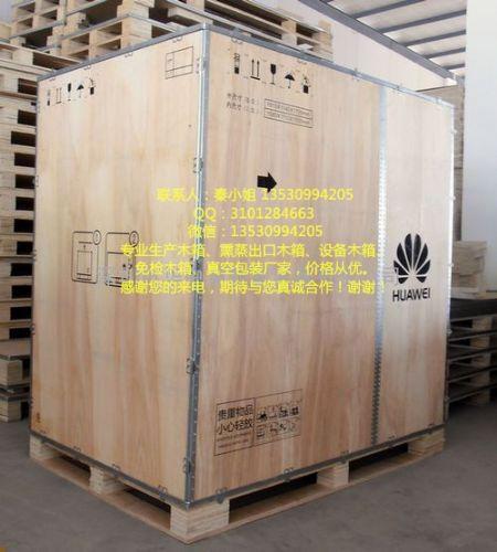 深圳设备木箱包装熏蒸出口木箱包装