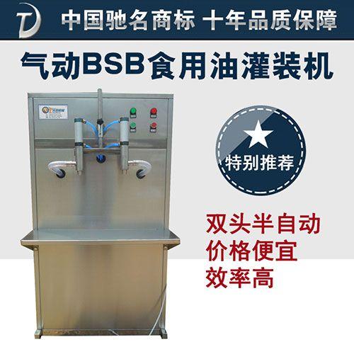 成都气动BSB食用油灌装机 双头半自动价格便宜效率高