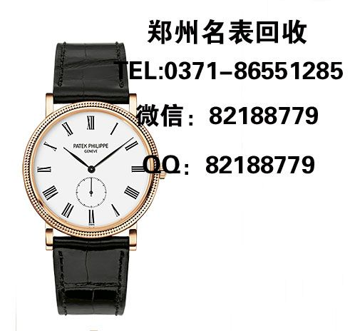 名表维修保养郑州PP百达翡丽手表回收典当寄卖