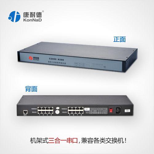 机架式8串口联网服务器,高可靠多串口服务器