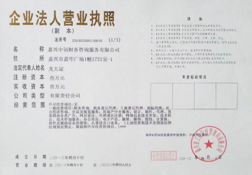 嘉兴公司注册找中讯财务