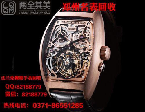 法兰克穆勒名表回收郑州法穆兰FRANCK MULLER手表回收